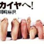 """川崎麻世 離婚裁判が""""いまさら感全開""""でワロタwww"""