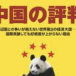 中村祐人 中国国籍取得がヤバ過ぎる!!理由は奥さんが香港人だから!?