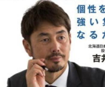 吉井理人コーチ 無念のブログが悲し過ぎる.....