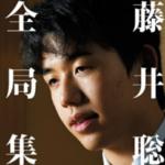 藤井聡太 最年少新人王がヤバ過ぎる.....動画あり