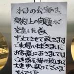 沢田研二 公演中止の真相がヤバい.....画像あり