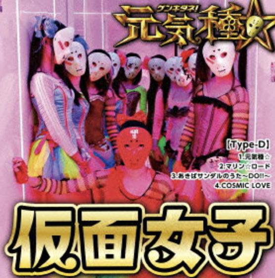 仮面女子 5人卒業発表がヤバ過ぎる......事実上の解散!?