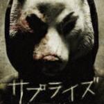 中尾明慶 サプライズの画像の幸せっぷりが凄い!!www