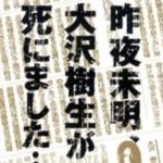 大沢樹生 プロレス転身がヤバ過ぎてワロタwww