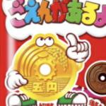 5円チョコ 秘話の内容が凄い......