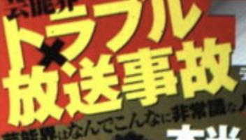 TBS 放送事故謝罪の動画はコチラ!!