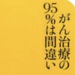 小倉智昭 休養発表の膀胱がんがヤバい......