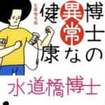 水道橋博士 休養の真相は病気...!?