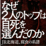 JR北海道 営業赤字の真相がヤバい......