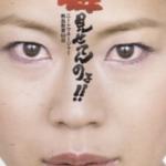 青木さやか イケメン写真のインスタ画像はコチラ!!