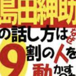 島田紳助 M-1騒動言及は芸能界復帰の布石!?