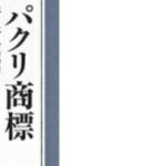 ティラミス専門店 疑惑の真相がヤバ過ぎる!!三浦翔平さん可愛そう....