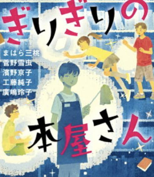 天牛堺書店 破産の負債額18億円がやばい.....電子書籍強すぎ!!