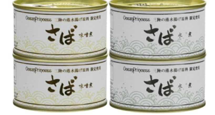 マルハニチロ サバ缶値上げの理由は育毛効果!?