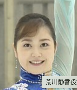 水卜麻美 荒川静香役の衝撃画像が....www動画あり