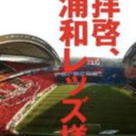 浦和レッズ 罰金200万円の違反行為がヤバすぎる.....!?
