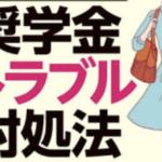 日本学生支援機構 過大請求の内容が衝撃的だった 。。。。