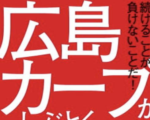 広島カープ 謝罪の抽選券で暴動寸前の画像&動画がヤバい....