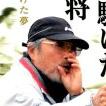 小出義雄 指導者引退の現在は!?