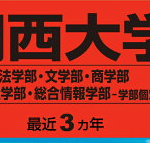 関西大学 祝福ツイートはこちら!!!粋な対応wwww