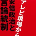 坪井直樹アナ 激怒でTVから干される危険性!?