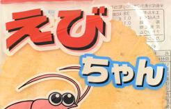 蛯原姉妹 香取慎吾の衝撃インスタ画像はコチラ!!!まじで似ている......