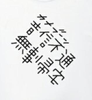 飯田祐馬 活動休止の理由は精神疾患ってマジ!?鬱病!?