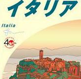 イタリア 貯蓄率が低すぎワロタwww12万円以下だと......!?