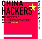 中国ハッカー 通信大手攻撃報道で日本もやられたの!?