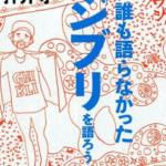 押井守 萌えアニメ『ぶらどらぶ』はどんな内容!?オワコン発言してなかったっけ!?www