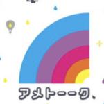 アメトーーク! 宮迫全カットの動画編集技術が神でワロタwww【動画あり】