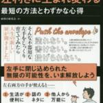 交差利き 注目のキッカケとなった漫画はコチラ!!!!