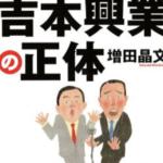 田村亮 契約解消の吉本圧力疑惑が闇過ぎて怖い.....
