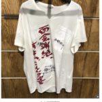 島袋寛子 手つなぎデートのTシャツの値段がワロタwww旦那と子供は!?