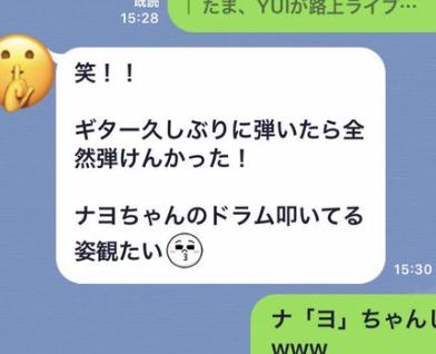 yui 路上ライブ動画とLINEのスクショ画像がヤバい!!!